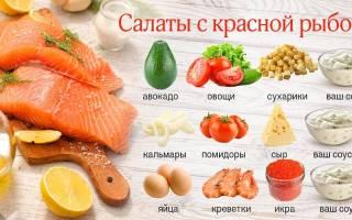 Салат морская звезда с красной рыбой пошаговый рецепт