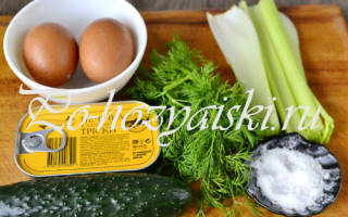 Салат с печенью трески и сельдереем